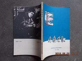 乌蒙苍松(有多幅精美彩色版画,油画,摄影等插图)