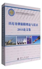弹药导弹保障理论与技术2015论文集