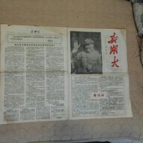 文革小报新湖大创刊号(一九六七年二月二十五日品好)