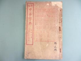 增篆中华字典(寅卯辰集)