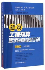 建筑工程预算速学快算简明手册(第五版)
