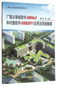 广联达审核软件GSH4.0和对量软件GSS2011应用及答疑解惑