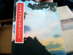 毛主席诗词三十七首草书字帖  1971年一版一印