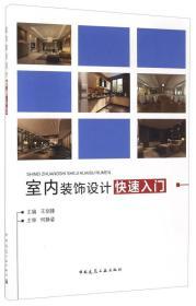 【二手包邮】室内装饰设计快速入门 王剑锋 中国建筑工业出版社