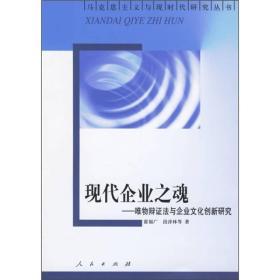 现代企业之魂-唯物辩证法与企业文化创新研究