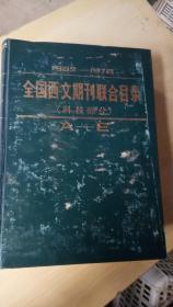 1962-1978全国西文期刊联合目录(科技部分)A-E