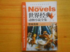 世界经典动物小说全集.雪地觅踪