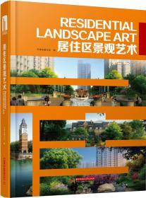 居住区景观艺术9787568007115华中科技大学天津名筑文化