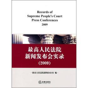 最高人民法院新闻发布会实录(2009)