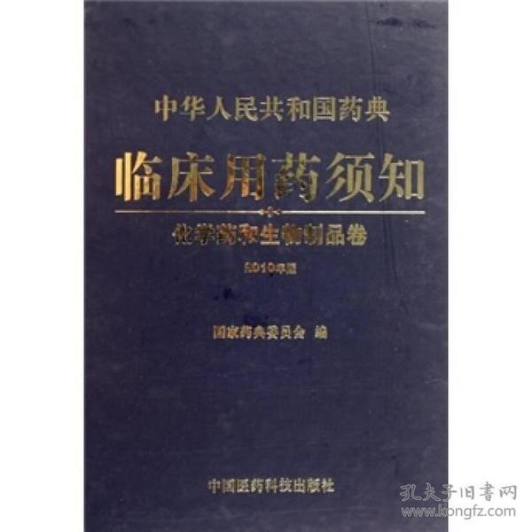 2010中华人民共和国药典临床用药须知:化学药和生物制品卷