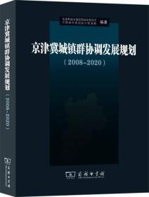京津冀城镇群协调发展规划(2008-2020)