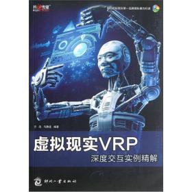 虚拟现实VRP深度交互实例精解
