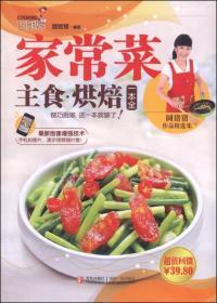 巧厨娘家常菜·主食·烘焙一本全