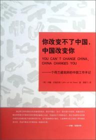 你改变不了中国,中国改变你:一个荷兰建筑师的中国工作手记