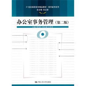 办公室事务管理(第二版)(21世纪高职高专精品教材现代秘书