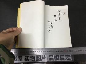 中国历代官制与文化