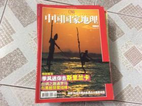 中国国家地理 2004年第9期 有地图