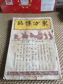 东方杂志(民国)1925年第22号