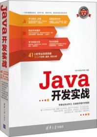 Java开发实战 软件开发技术联盟 清华大学出版社 9787302318941