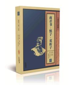 商君书·慎子·邓析子