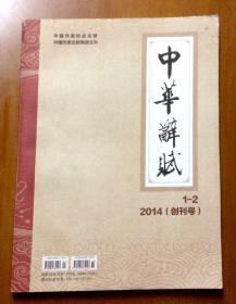 中华辞赋 2014创刊号(1-2期)