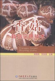 食用菌栽培技术丛书:香菇栽培实用技术
