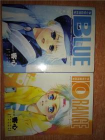 客心短篇漫画集 BLUE ORANGE 上下2本合售