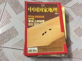中国国家地理 2005年第1期