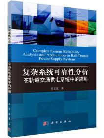 复杂系统可靠性分析在轨道交通供电系统中的应用