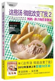 这些汤彻底改变了我2:妈妈•孩子的营养煲汤