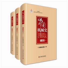 9787504668110-bw-中国机械史 行业卷 全三册