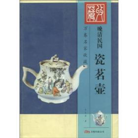 晚清民国瓷茗壶