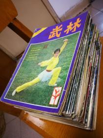 武林 杂志38本合售(含创刊号)