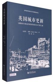 世界城市规划与公共政策前沿译丛:英国城市更新