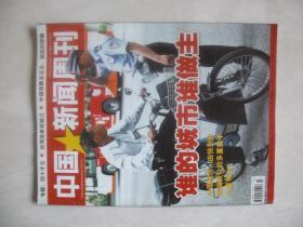 中国新闻周刊 2006年第47期(谁的城市谁做主/城市民谣的纯真年代)