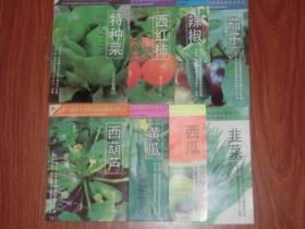 寿光大棚蔬菜高效益栽培新技术丛书 (8种合售)