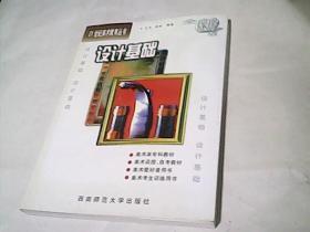 设计基础(21 世纪美术教育丛书)