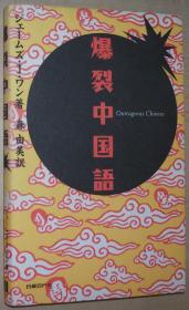 日文原版书 爆裂中国语 ジェームズ・J.ワン
