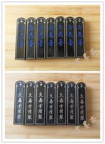 日本60年代古墨お花墨 47克/锭 文寿堂制书法油烟墨墨块N58