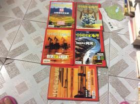 中国国家地理 2004年第5、8、10、11、12期 5本