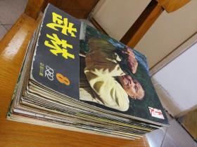 武林 重复的武林杂志25本合售