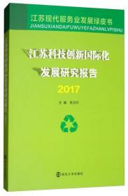 江苏科技创新化发展研究报告(2017)/江苏现代服务业发展绿皮