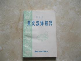 英文汉译技巧