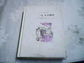 二马·牛天赐传:老舍作品名家插图系列