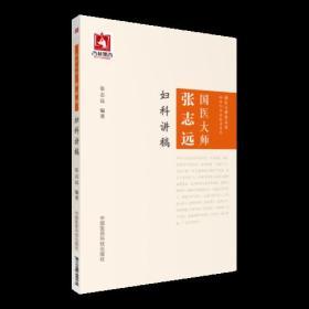 国医大师张志远·妇科讲稿