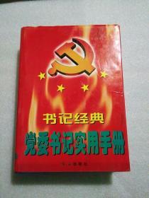 书记经典:党委书记实用手册(精装)