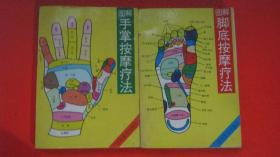 【6-1  图解手掌按摩疗法