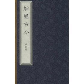 妙绝古今(一函四册)
