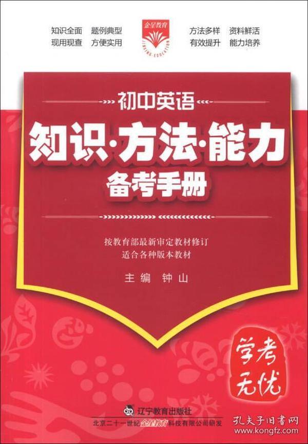 初中英语知识方法能力备考手册