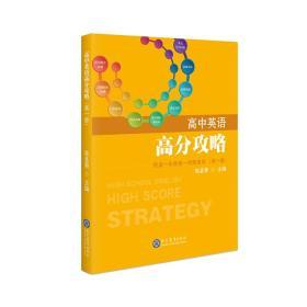 高中英语高分攻略(第一册) 供高一第一学期使用